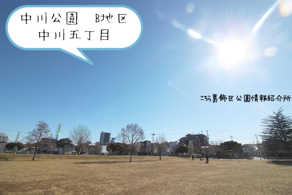 中川公園B地区 こちら葛飾区公園情報紹介所