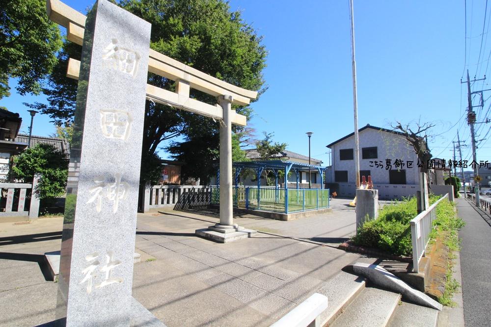 細田町児童遊園